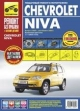 Руководство + каталог ВАЗ 2123i Chevrolet-Niva с 2002, 2009 г